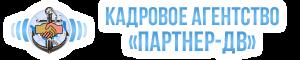 """Кадровое Агентство """"Партнер-ДВ"""""""